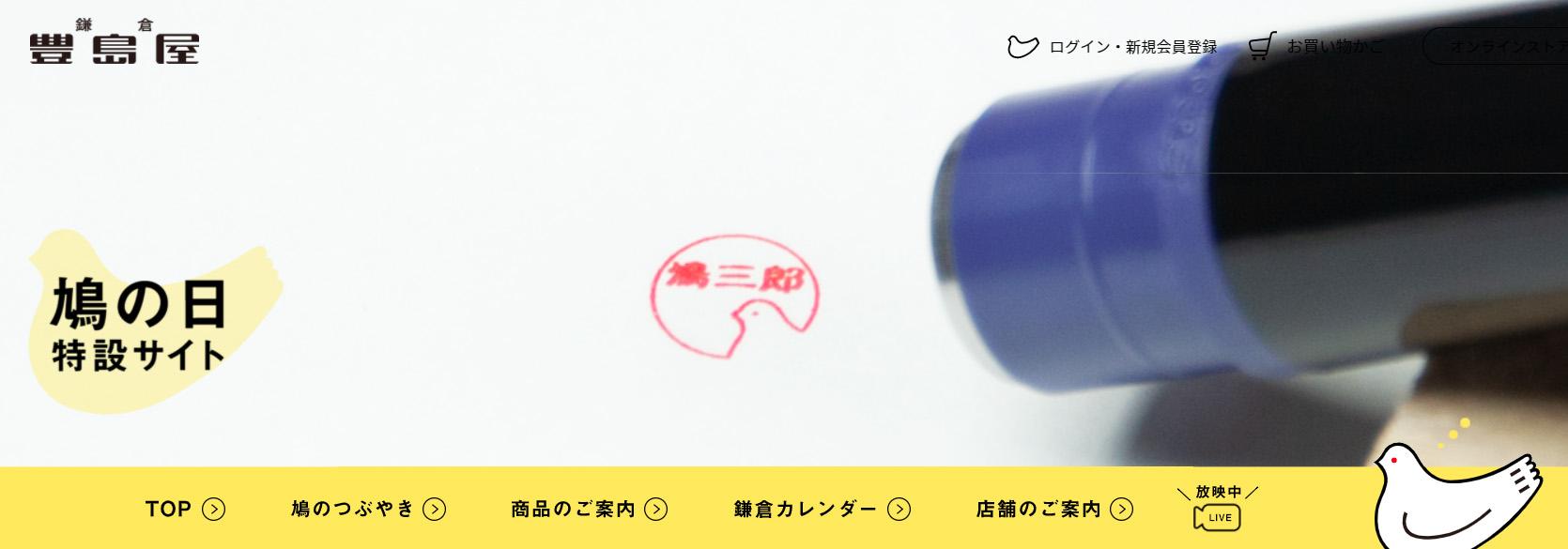 210810_hatonohi01.jpg