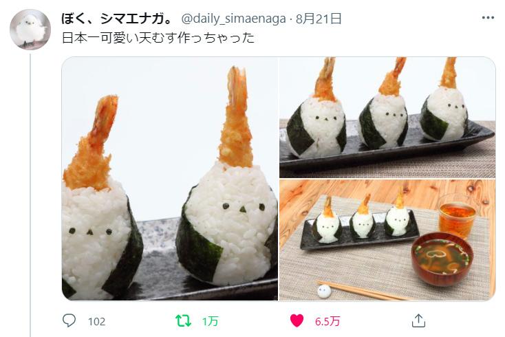 210821_shimaenaga-tenmusu01.jpg