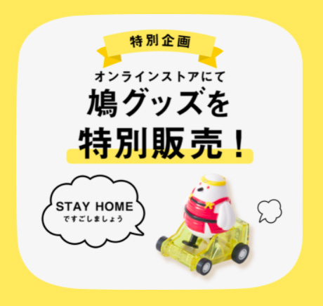 210916_hato_goods1.jpg