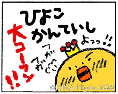201018_fugafuga_hiyokokantei_web.jpg