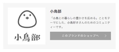 210210felissimo_kotoribu2.jpg