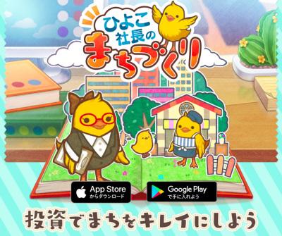 210517-piyo-connect-game1.jpg