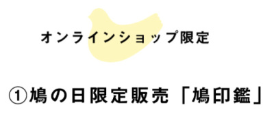 210810_hatonohi02.jpg