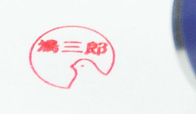 210810_hatonohi03.jpg