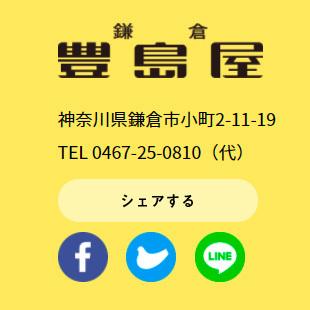 210916_toshimaya1.jpg